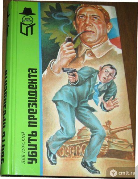 "Книги из серии ""Терра-детектив"".. Фото 2."