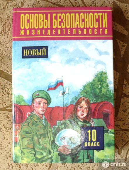 Продам новый учебник ОБЖ 10 класс под ред. Воробьева 2005 года выпуска.