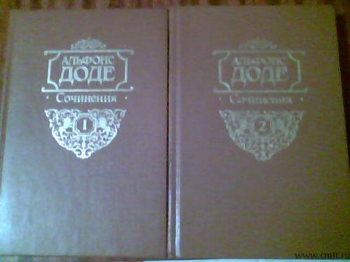Альфонс Доде. Сочинения в двух томах.