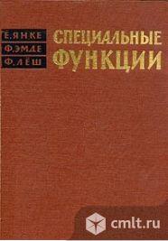 Янке Е. и др., Специальные функции Перевод с немецкого (антиквариат). Фото 1.