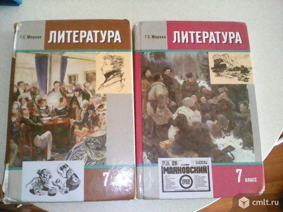 Продам литературу 7 класс часть 2