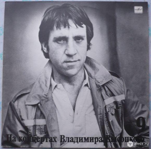 """Грампластинка (винил). Гигант [12"""" LP]. Владимир Высоцкий. На концертах Владимира Высоцкого (9).. Фото 1."""