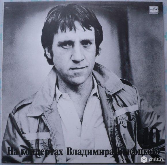 """Грампластинка (винил). Гигант [12"""" LP]. Владимир Высоцкий. На концертах Владимира Высоцкого (10).. Фото 1."""