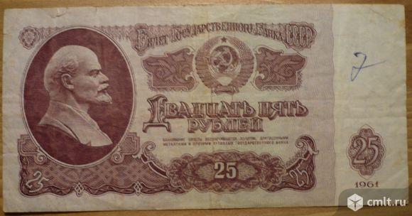 Банкнота 25 рублей, СССР, 1961 год.. Фото 1.