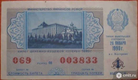 Лотерейный билет, 1990 г., Кострома, СССР. 2 штуки.. Фото 1.