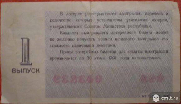 Лотерейный билет, 1990 г., Кострома, СССР. 2 штуки.. Фото 4.