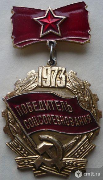 """Значок-медалька """"Победитель Соцсоревнования 1973"""", СССР.. Фото 1."""