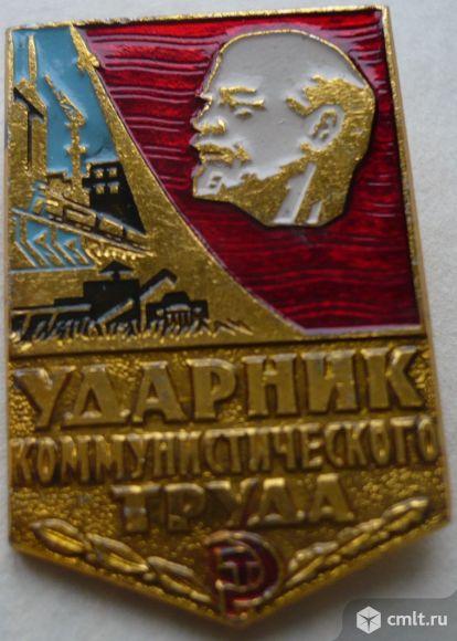 """Значок """"Ударник коммунистического труда"""", Ленин, КПСС, СССР.. Фото 1."""