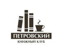 Петровский, книжный клуб. Фото 1.