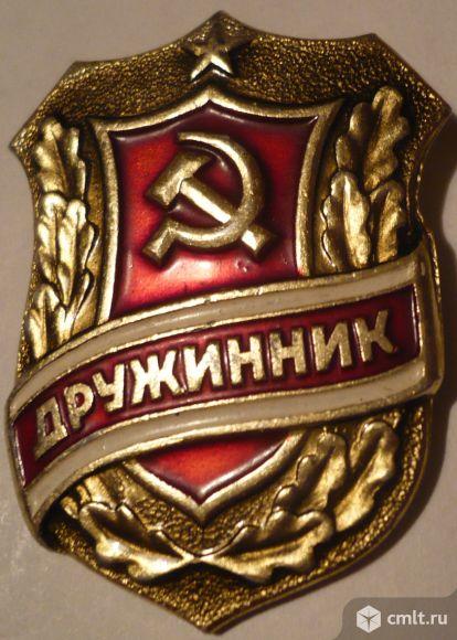 """Значок """"Дружинник"""", СССР.. Фото 1."""