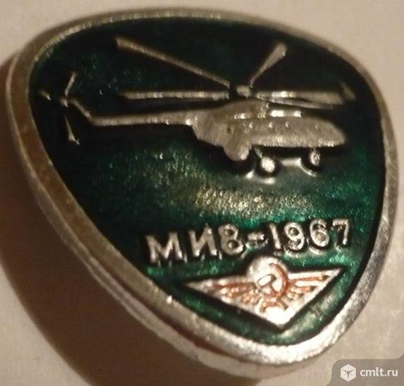 """Значок """"МИ8 - 1967"""", вертолет, СССР, Советская авиация.. Фото 1."""