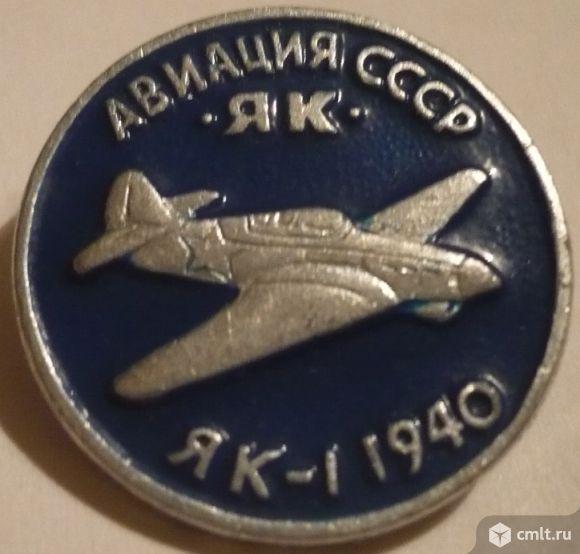 """Значок """"Авиация СССР ЯК-1 1940"""", самолет.. Фото 1."""
