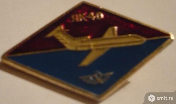 """Значок """"ЯК-40"""", СССР, Аэрофлот, авиация, самолет.. Фото 1."""