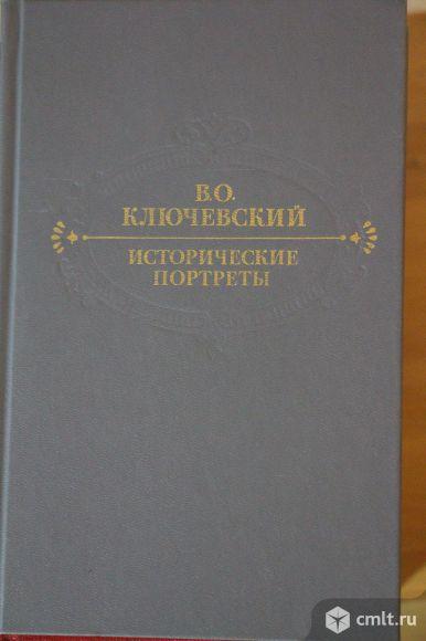 """В.О.Ключевский""""Исторические портреты"""". Фото 1."""
