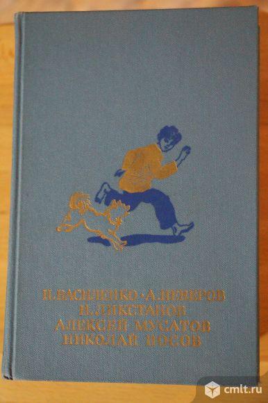 И.Василенко,А.Неверов,И.Ликстанов, А.Мусатов, Н.Носов.Сборник