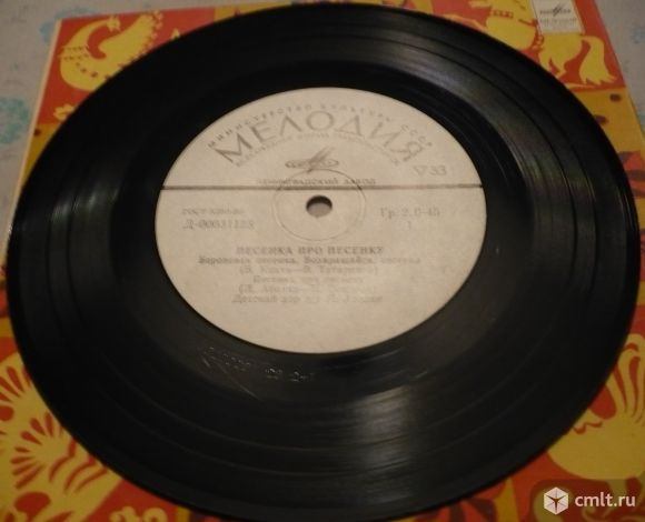 "Грампластинка (винил). Миньон [7"" EP]. Песенка про песенку. Детский хор п/у Л. Абелян, О. Анофриев.. Фото 8."