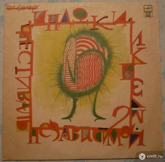 """Грампластинка (винил). Гигант [12"""" LP]. Фестиваль независимой музыки """"Индюки"""". Тир. 10000. Россия.. Фото 1."""