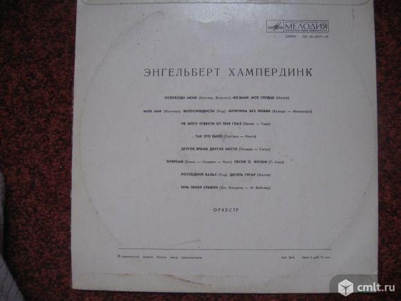 Пластинка Энгельберт Хампердинк.. Фото 2.