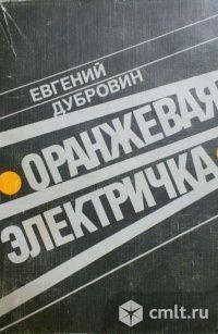 "Куплю книгу Е.Дубровина ""Оранжевая электричка"".. Фото 1."