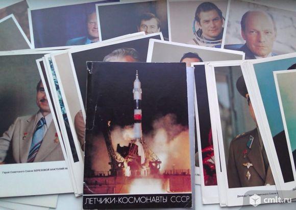 Летчики-космонавты СССР. Набор из 50 цветных фотопортретов. Фото 1.
