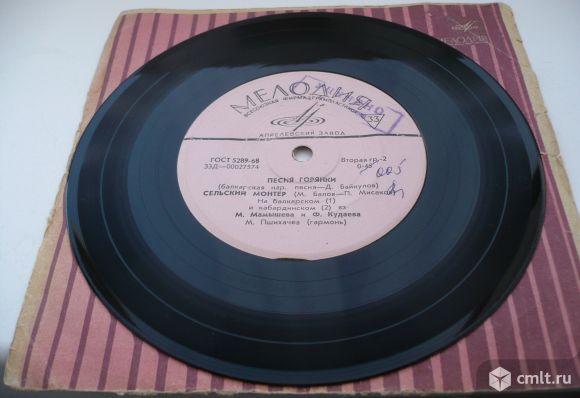 "Грампластинка (винил). Миньон [7"" EP]. Кабардино-Балкарские песни. Мелодия, 1970. СССР. Жанр: Folk.. Фото 6."