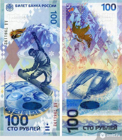 Купюры 100 руб Сочи Олимпиада 2014. Фото 1.