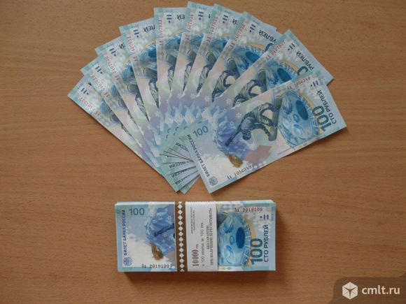 Купюры 100 руб Сочи Олимпиада 2014. Фото 2.