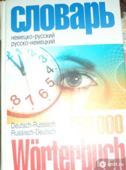 Словарь немецко-русский, русско-немецкий