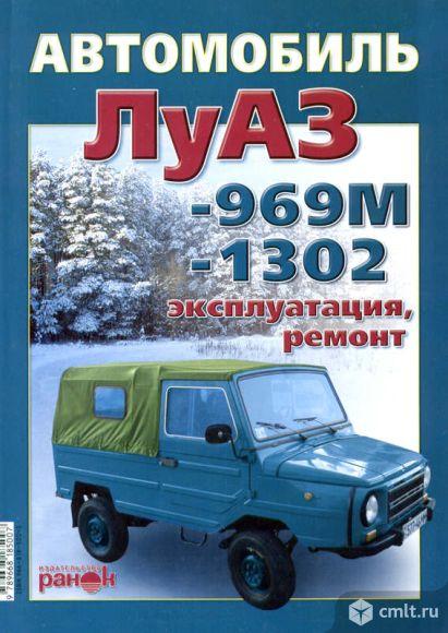 Книга-иструкция на ЛУАЗ. Фото 1.