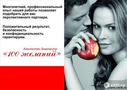 объявления знакомств в газете 25 канал