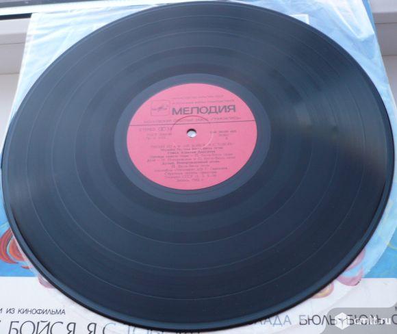 """Грампластинка (винил). Гигант [12"""" LP]. Песни из телефильма """"Не бойся, я с тобой!.."""". Запись 1982 г.. Фото 8."""