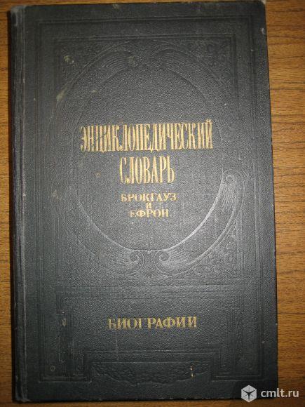 Энциклопедический словарь. Брокрауз и Ефрон. том 2 (Бейерь-Вакерь). 1992 год. Хорошее состояние.