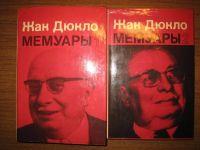 Жак Дюкло. Мемуары. 2 тома (комплект) 1974 год. Суперобложка. Отличное сотояние.