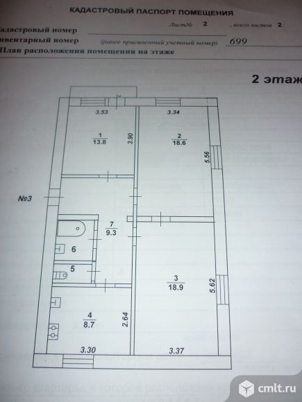 3-комнатная квартира 74,7 кв.м
