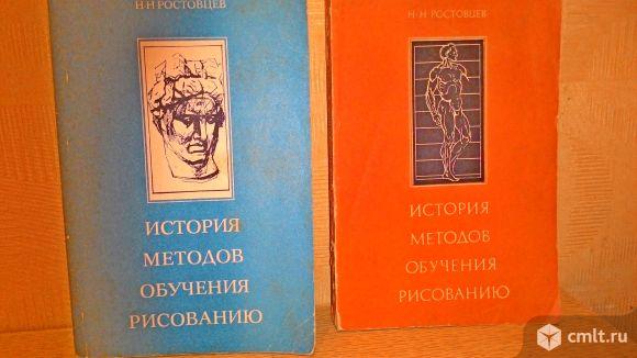 История методов преподавания рисования. Двухтомник Н.Н. Ростовцева.