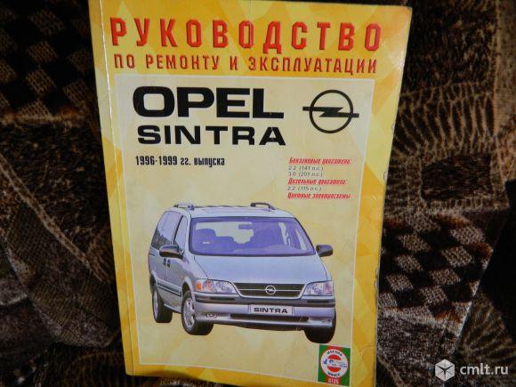 Руководство по ремонту и эксплуатации Опель - Синтра