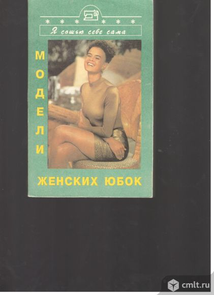Модели женских юбок.. Фото 1.