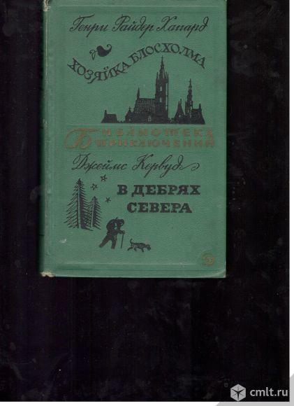 Библиотека приключений. серия 2.Детская литература. Москва. Фото 1.