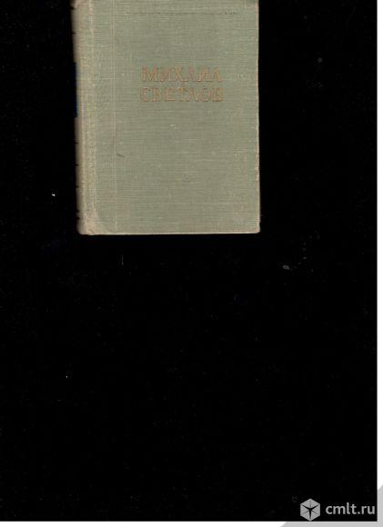 Михаил Светлов. Стихотворения.. Фото 1.