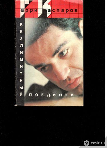 Гарри Каспаров. Безлимитный поединок.. Фото 1.
