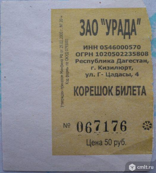"""Корешок билета. Республика Дагестан, г. Кизилюрт, ЗАО """"Урада"""", 2000 г. 2 шт.. Фото 1."""
