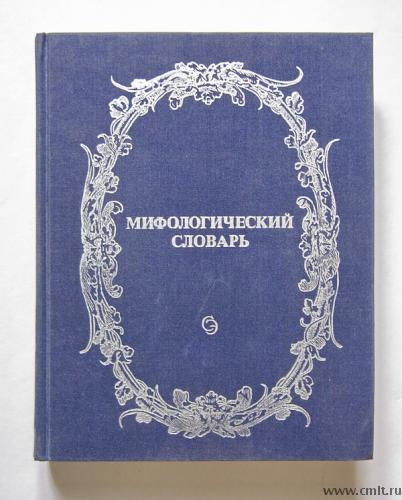 """Мифологический словарь, Москва, """"Советская энциклопедия"""", 1991 г. 730 стр."""