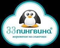 33 пингвина, продажа мороженого. Фото 1.