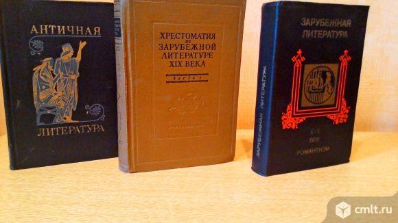 Учебники-хрестоматии по зарубежной литературе