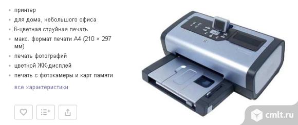 Принтер фотопринтер HP