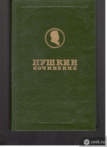 А. С. Пушкин. Полное собрание сочинений