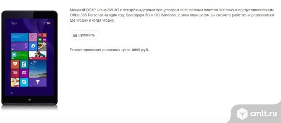 Планшет DNS DEXP Ursus 8W 3G