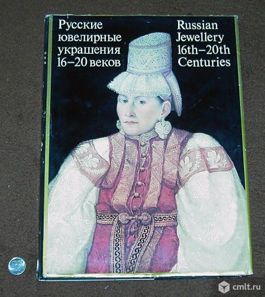 Русские ювелирные украшения 16-20веков
