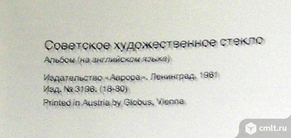 """Альбом """"Советское Стекло"""". Фото 6."""