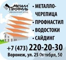 Металлочерепица,